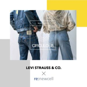 Levi's® 501® made with Circulose® to be launched in retail in early 2022